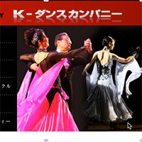 K-ダンスカンパニー