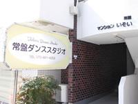 常盤ダンススタジオ