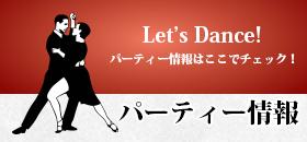 社交ダンスのパーティー情報をチェック!