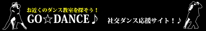 社交ダンス応援サイト Go Dance