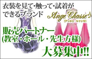 ダンスアイテム勢ぞろい。お近くの掲載店で商品を手にとって確認できるので納得してご購入いただけます。